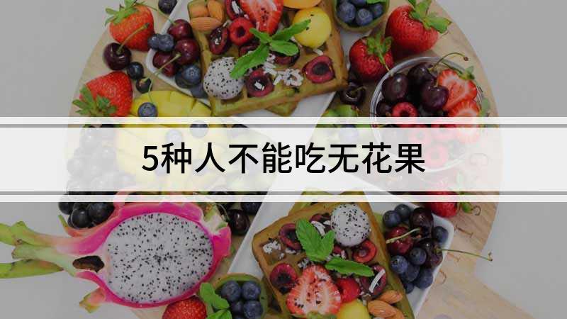5种人不能吃无花果