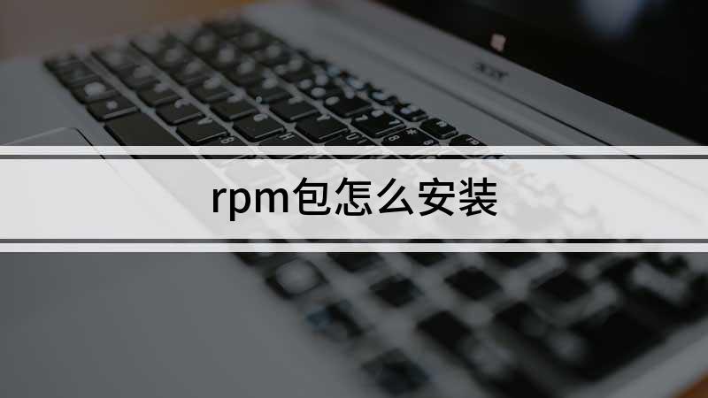 rpm包怎么安装