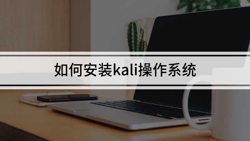 如何安装kali操作系统