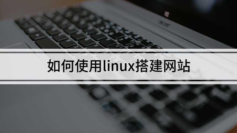 如何使用linux搭建网站