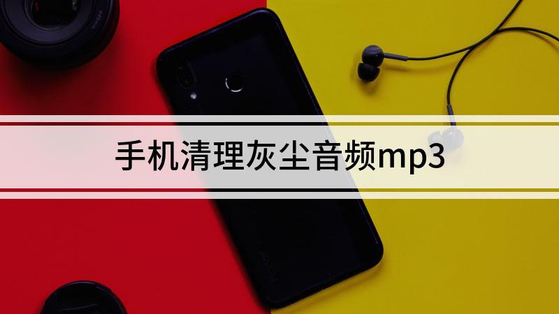 手机清理灰尘音频mp3