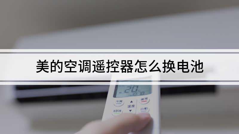 美的空调遥控器怎么换电池