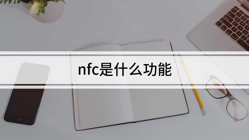 nfc是什么功能