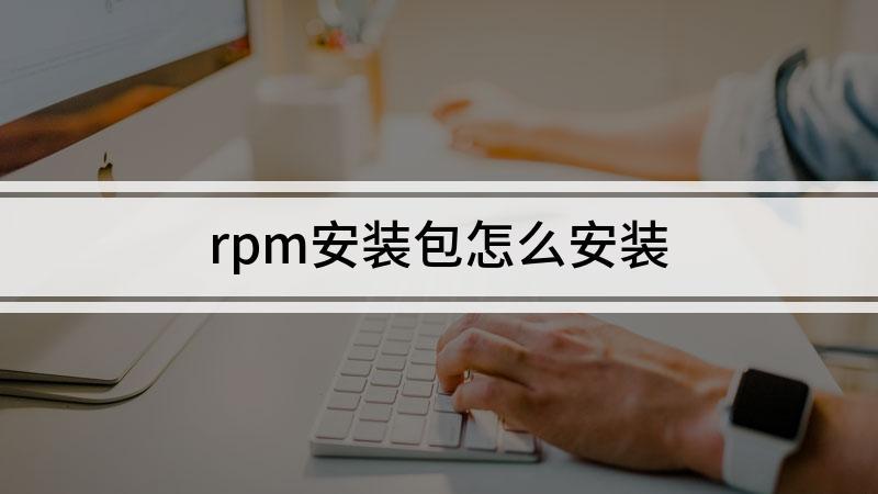 rpm安装包怎么安装
