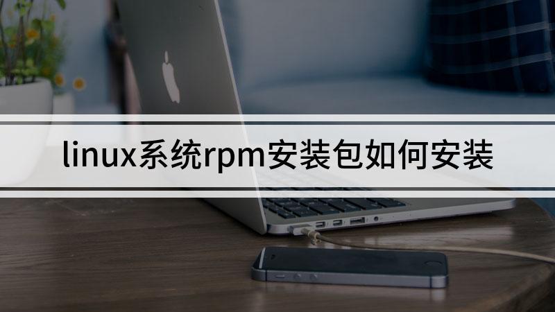 linux系统rpm安装包如何安装