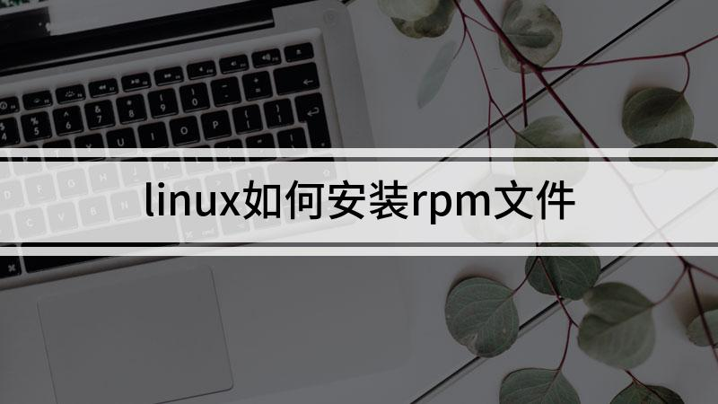 linux如何安装rpm文件