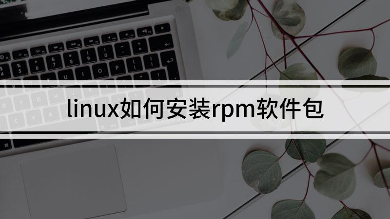 linux如何安装rpm软件包