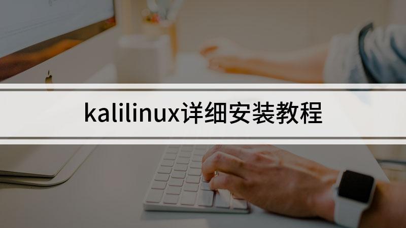 kalilinux详细安装教程