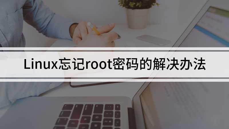 Linux忘记root密码的解决办法