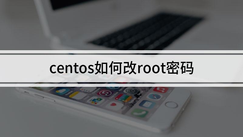 centos如何改root密码