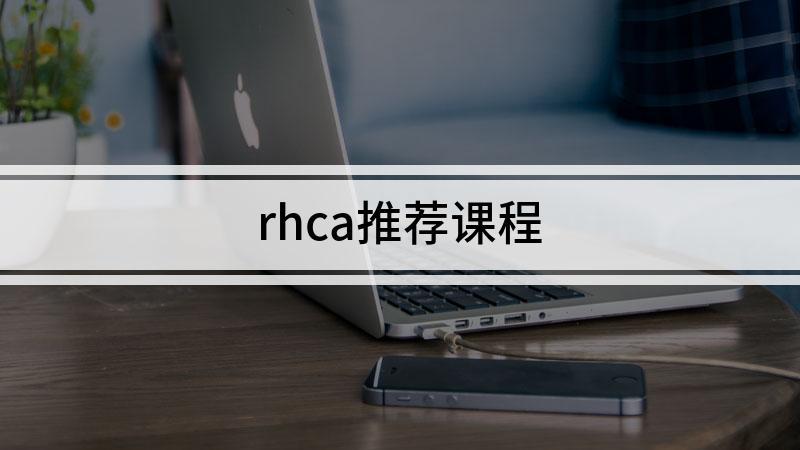 rhca推荐课程