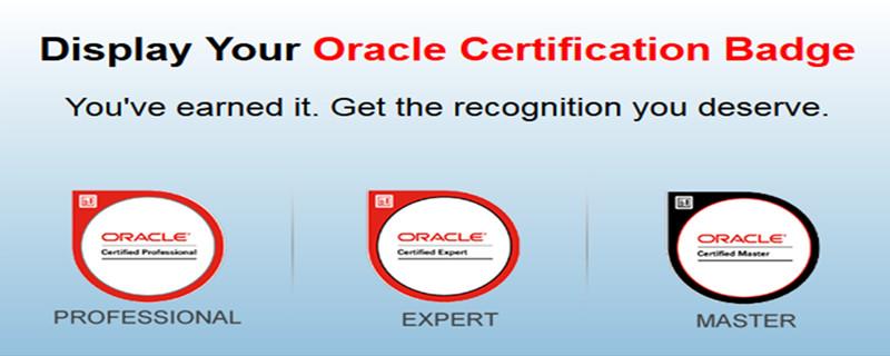 oracle证书有几种