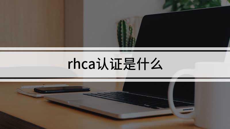 rhca认证是什么