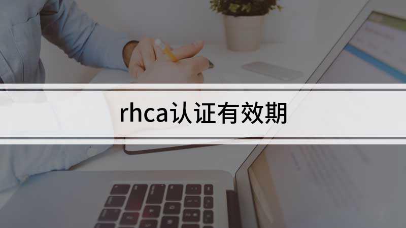 rhca认证有效期