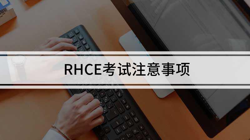 RHCE考试注意事项
