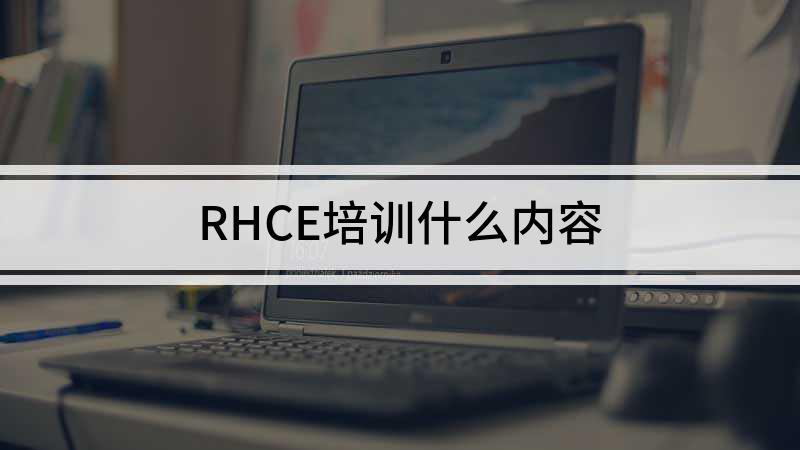 RHCE培训什么内容