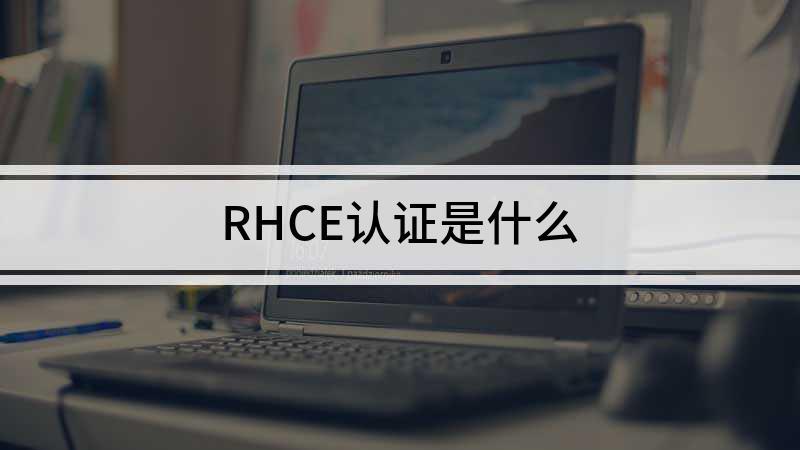RHCE认证是什么