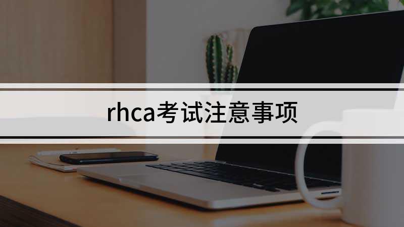 rhca考试注意事项
