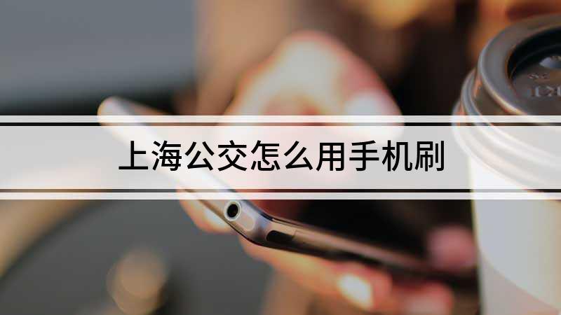 上海公交怎么用手机刷