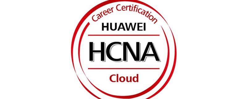 华为HCNA证书有什么用处