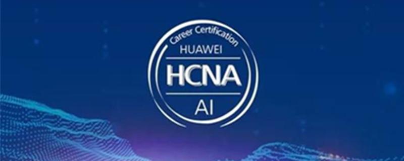 华为HCNA证书含金量如何