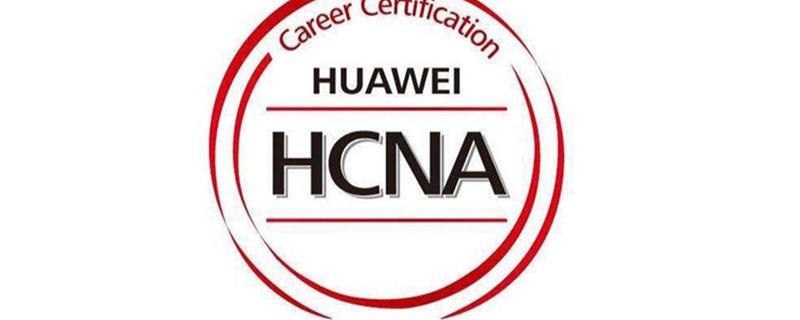 华为hcna证书有效期是多久
