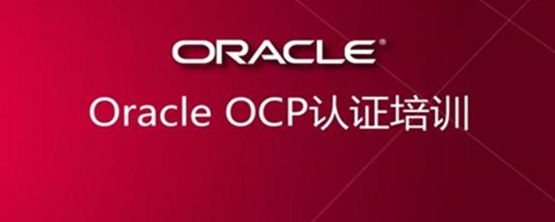 不参加Oracle培训可以直接考OCP认证吗