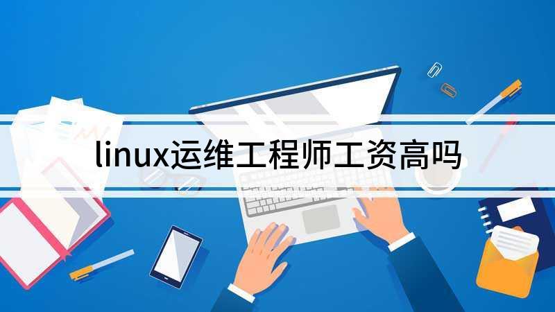 linux运维工程师工资高吗