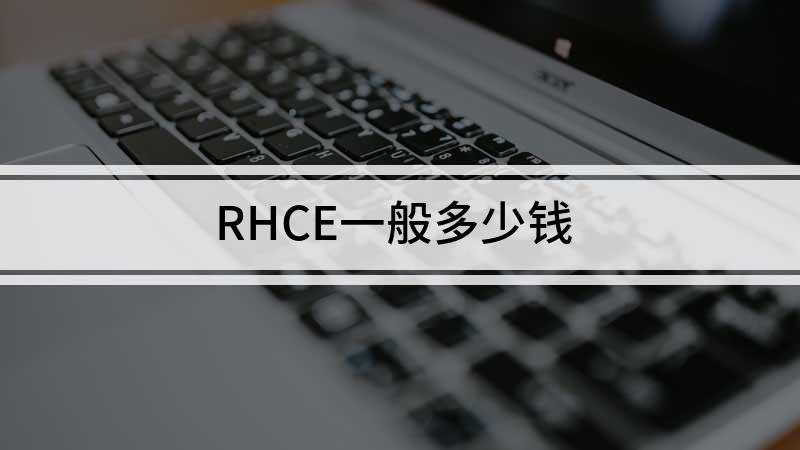 RHCE一般多少钱