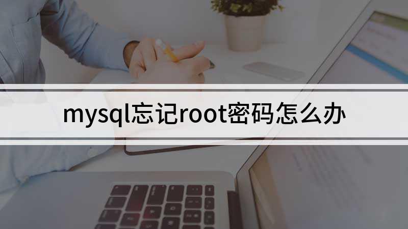 mysql忘记root密码怎么办