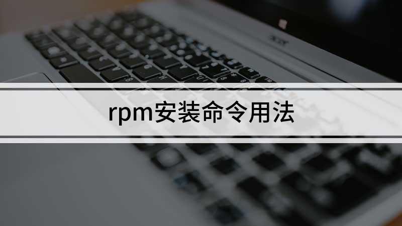 rpm安装命令用法