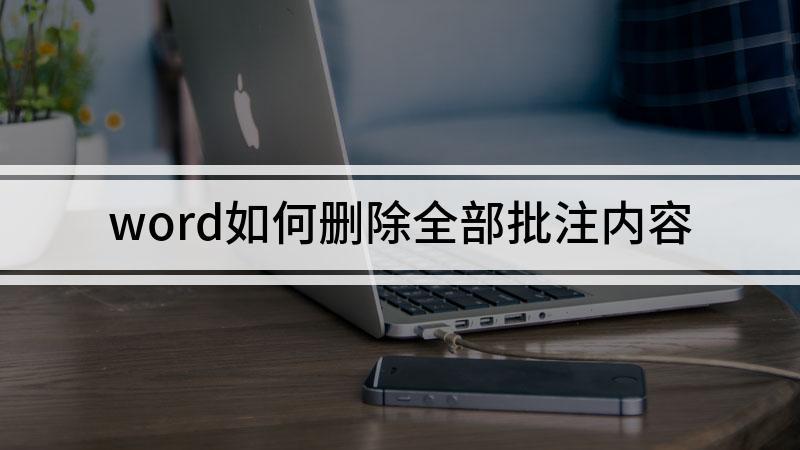 word如何删除全部批注内容