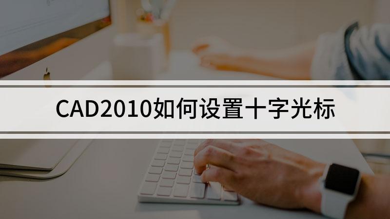 CAD2010如何设置十字光标
