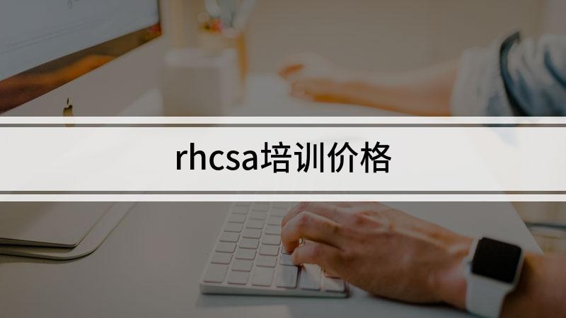 rhcsa培训价格