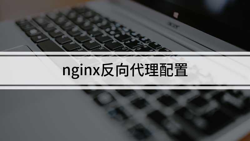 nginx反向代理配置