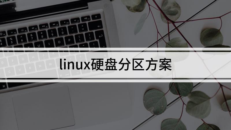 linux硬盘分区方案