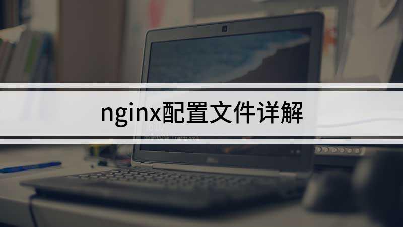 nginx配置文件详解