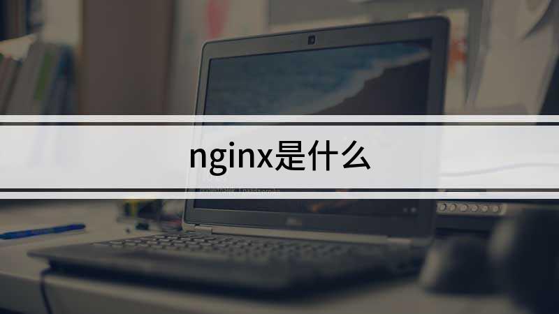 nginx是什么