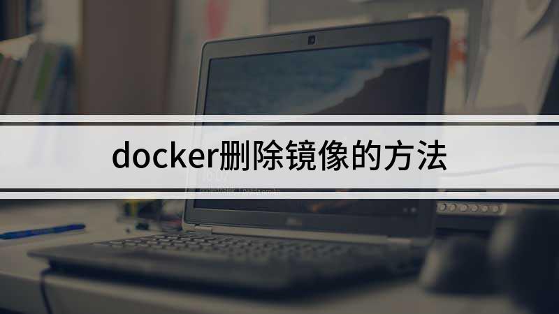 docker删除镜像的方法