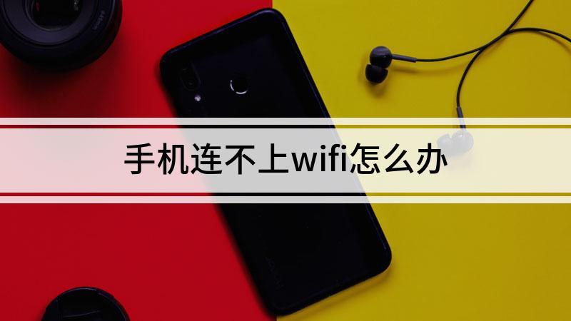 手机连不上wifi怎么办