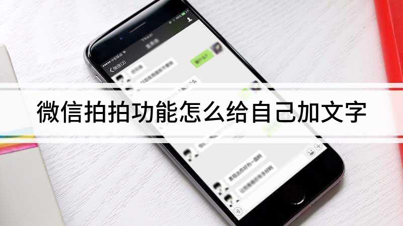 微信拍拍功能怎么给自己加文字