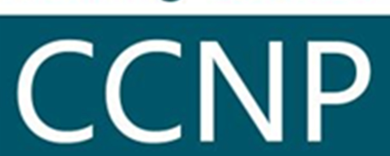 CCNP认证考试对学历有没有具体要求