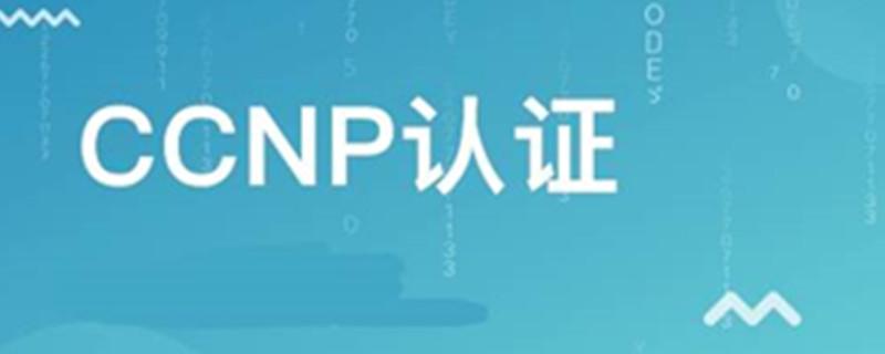 CCNP认证证书考试地点在什么地方
