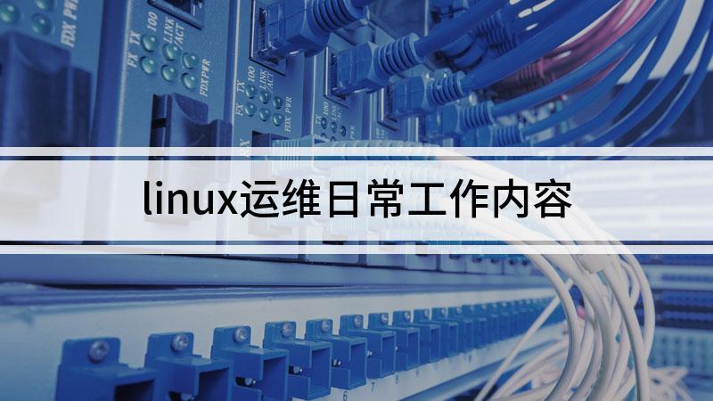 linux运维日常工作内容