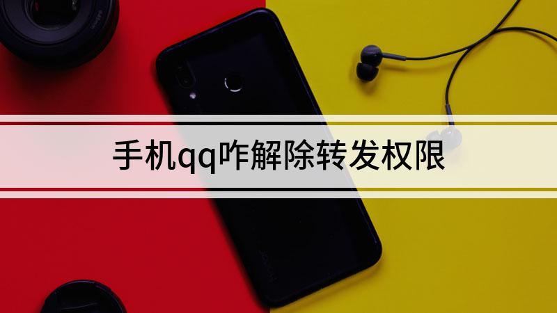 手机qq咋解除转发权限