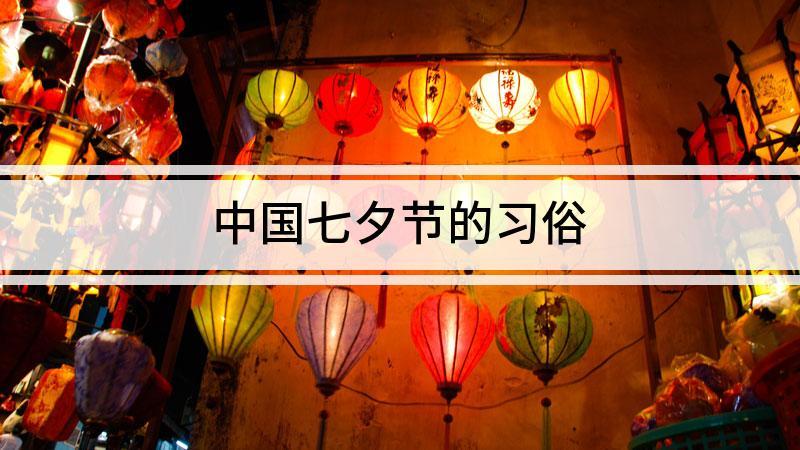 中国七夕节的习俗