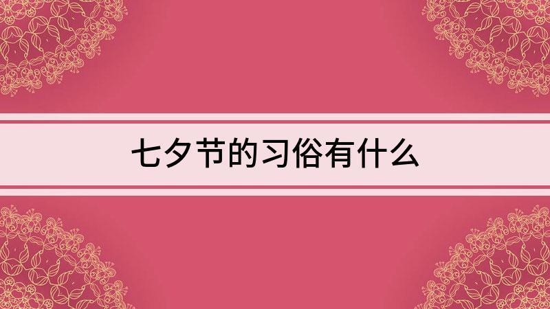 七夕节的习俗有什么