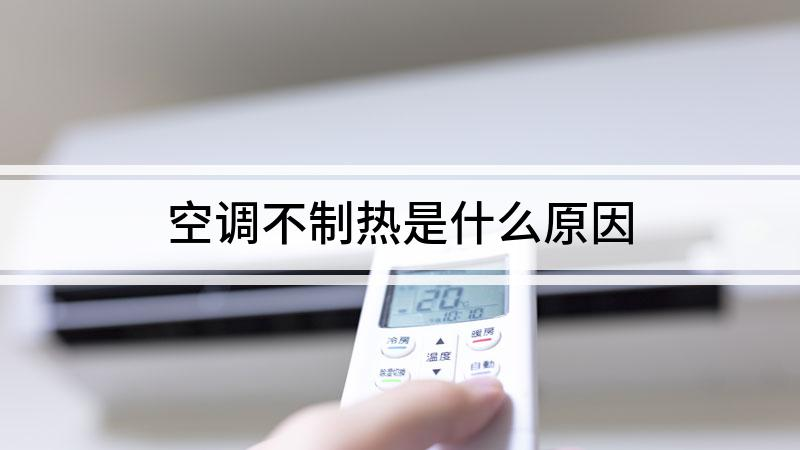 空调不制热是什么原因