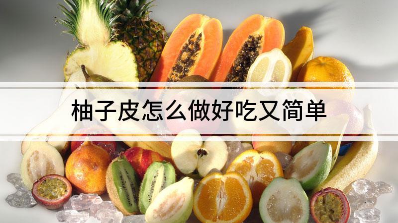 柚子皮怎么做好吃又简单