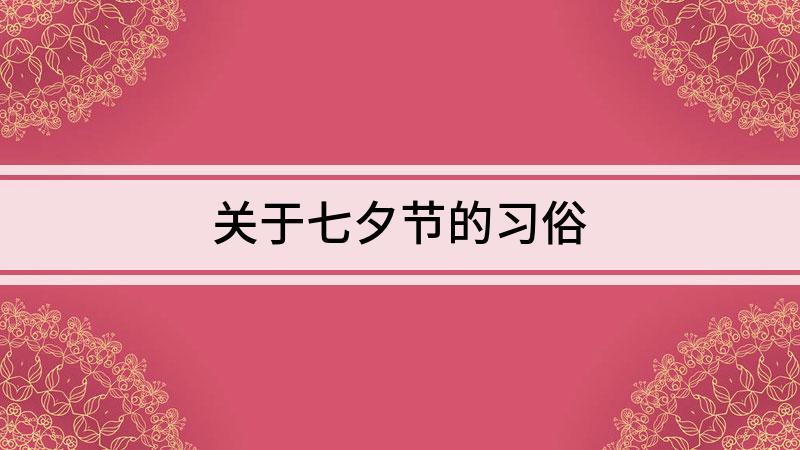 关于七夕节的习俗
